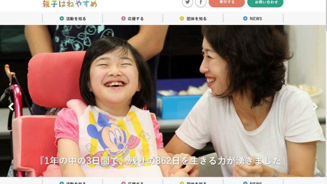 ウェブサイトのトップ画面